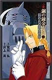 小説・鋼の錬金術師〈2〉囚われの錬金術師 (Comic novels)
