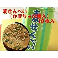 麦せんべい (かぼちゃの種入) (10枚入)