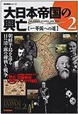 大日本帝国の興亡 ②「一等国」への道 (歴史群像シリーズ)