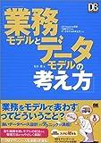 業務モデルとデータモデルの考え方 (DB Magazine Selection)
