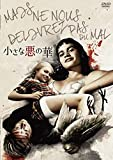 小さな悪の華[DVD]