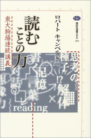 読むことの力 (講談社選書メチエ)