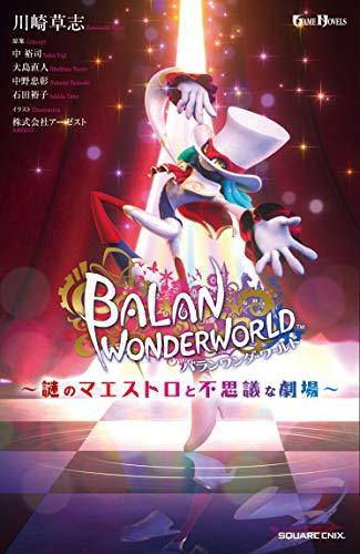 小説バランワンダーワールド 謎のマエストロと不思議な劇場 (GAME NOVELS)の詳細を見る