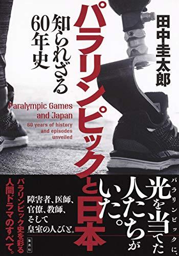 パラリンピックと日本 知られざる60年史 / 田中 圭太郎