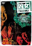 凶女 KYOUJO[DVD]