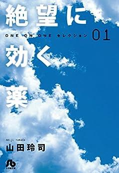 [山田玲司]の絶望に効く薬-ONE ON ONE-セレクション(1) (小学館文庫)