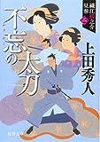 不忘の太刀: 織江緋之介見参 二 〈新装版〉 (徳間文庫)