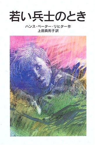 若い兵士のとき (改版) (岩波少年文庫)