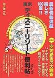 東京ディズニーリゾート便利帖<第2版>