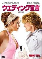 ウエディング宣言 特別編 [DVD]