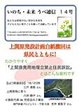 Inochi Mirai Ube news vol : We act to protect futures our children live safely (Japanese Edition)