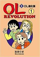 文庫版 対訳OL進化論 1 <OL Revolution 1>【講談社英語文庫】