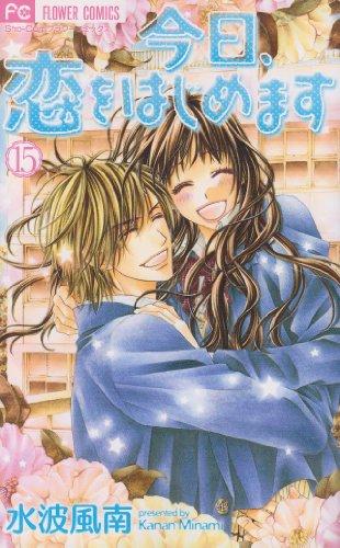 今日、恋をはじめます (15) (少コミフラワーコミックス)