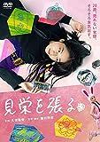 見栄を張る スペシャル・プライス版[DVD]
