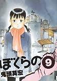 ぼくらの (9) (IKKI COMIX)