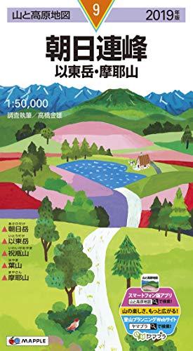 山と高原地図 朝日連峰 以東岳・摩耶山 (山と高原地図 9)