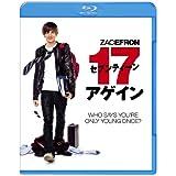 セブンティーン・アゲイン [Blu-ray]