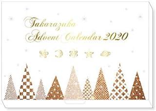 宝塚 アドベントカレンダー 2020 キャトル