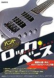 バンドはじめようよ! ロックベース ゼロから始めてライブ・デビューまで!