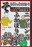 そうだったのか! ニッポン語ふかぼり読本――LAの日系アメリカ人がどよめいた、日本語の隠し味