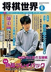 将棋世界 2020年6月号(付録セット) [雑誌]