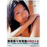 HBD16 榮倉奈々ファースト写真集