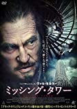 ミッシング・タワー[DVD]