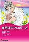 夜明けのプロポーズ【分冊版】1巻 (ハーレクインコミックス)