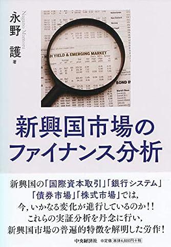 新興国市場のファイナンス分析