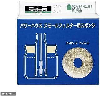 パワーハウス パワーハウススモールフィルター 交換スポンジ(2枚入り) スモールフィルター用交換スポンジ/黒