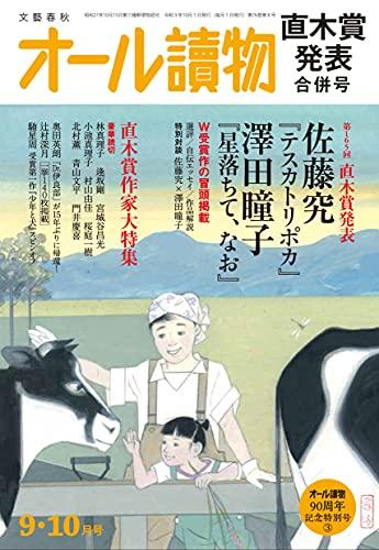 オール讀物2021年9・10月合併号 (創刊90周年記念特別号第3弾・直木賞発表)