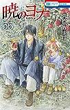 暁のヨナ 36 (花とゆめCOMICS)