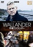 刑事ヴァランダー ザ・ファイナル DVD-BOX[DVD]