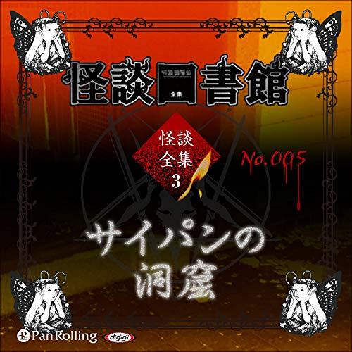 『怪談図書館・怪談全集3 No.05 「サイパンの洞窟」保志乃弓季』のカバーアート