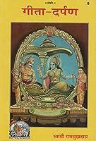 Gita Darpan (Code 8)