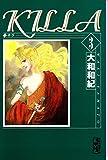 KILLA(3) (別冊フレンドコミックス)