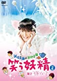 笑う妖精[DVD]