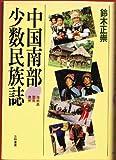 中国南部少数民族誌―海南島・雲南・貴州 (1985年)