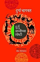 Durguaajichya Goshti (Marathi)