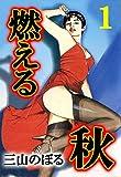 燃える秋 1 (コミックレガリア)
