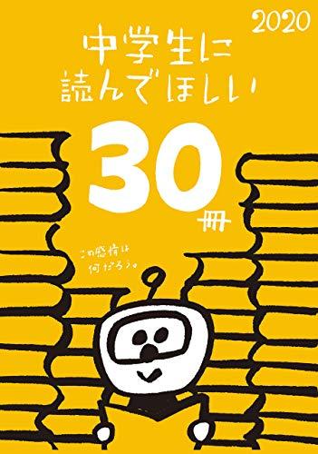 中学生に読んでほしい30冊 2020 (新潮文庫)