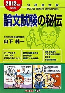 公務員 論文試験の秘伝〈2012年度採用版〉