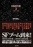 日本SF全集 2 1972~1977