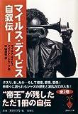 マイルス・デイビス自叙伝〈1〉 (宝島社文庫)