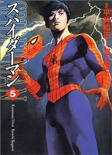 スパイダーマン (5) (MF文庫)