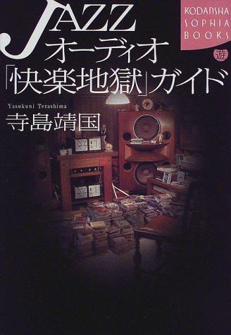 JAZZオーディオ「快楽地獄」ガイド (講談社SOPHIA BOOKS)の詳細を見る