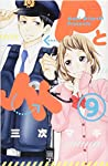 PとJK(9) (講談社コミックス別冊フレンド)