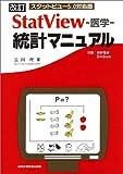 StatView‐医学‐統計マニュアル―スタットビュー5.0対応版