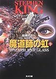 魔道師の虹(下)―暗黒の塔(ダーク・タワー)〈4〉 (角川文庫)