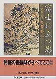 富士に立つ影〈7〉運命篇 (ちくま文庫)